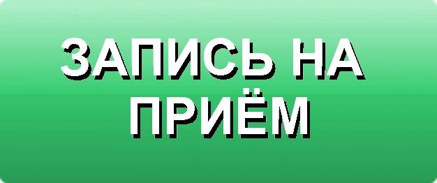Оформление медицинской книжки в поликлинике Москва Преображенское